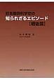 日本麻酔科学史の知られざるエピソード 【戦後篇】