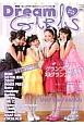ドリームガールズ 関西発!ガールズファッション雑誌(4)