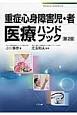 重症心身障害児・者 医療ハンドブック<第2版>