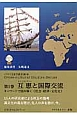 互恵-レシプロシティー-と国際交流 キーワードで読み解く〈社会・経済・文化史〉
