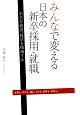 みんなで変える 日本の新卒採用・就職 不毛な就活、採活を撲滅する