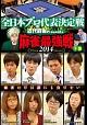 麻雀最強戦2014 全日本プロ代表決定戦 下巻