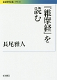 『維摩経』を読む