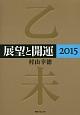 展望と開運 2015