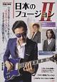 日本のフュージョン THE DIG presents (2)