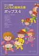 こどもの器楽合奏 ポップス CD+楽譜集 (4)