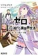 Re:ゼロから始める異世界生活 第一章 王都の一日編 (1)