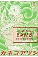 BAMBi remodeled (2)