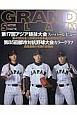 GRAND SLAM 社会人野球の総合情報誌(44)