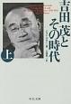 吉田茂とその時代(上)