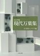 現代万葉集 2014 日本歌人クラブアンソロジー