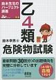乙4類 危険物試験 鈴木先生のパーフェクト講義