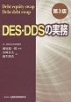 DES・DDSの実務<第3版> Debt equity swap・Debt deb