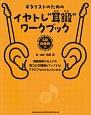 """ギタリストのためのイヤトレ""""耳鍛-みみたん-""""ワークブック CD-ROM付 演奏技術が向上する!耳コピの精度がアップする!アド"""