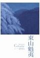 東山魁夷 アートカレンダー 大判 2015