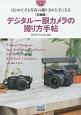 デジタル一眼カメラの撮り方手帖<文庫版> はじめてでも写真の撮り方が上手になる