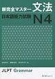 新・完全マスター 文法 日本語能力試験 N4
