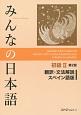 みんなの日本語 初級2<第2版> 翻訳・文法解説<スペイン語版>