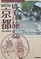 切手と旅する京都 京100選
