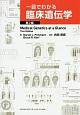 一目でわかる臨床遺伝学<第2版 >