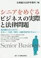 シニアをめぐるビジネスの実際と法律問題 超高齢社会における住まい・介護・契約・高齢者雇用を