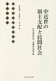 中近世の領主支配と民間社会 吉村豊雄先生ご退職記念論文集
