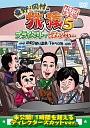 東野・岡村の旅猿5 プライベートでごめんなさい… 箱根日帰り温泉・下みちの旅 プレミアム完全版