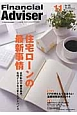 Financial Adviser 2014.11 住宅ローンの最新事情 The best proposals for th(192)