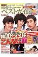 韓国ドラマベストガイド 韓流ドラマはこんなに面白い やっぱり韓ドラが好き!ブームじゃ終わらない!