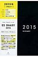 ESダイアリー B6変 バーチカル ネイビー 2015
