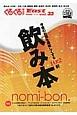 ぐるぐるマップEast<静岡東部版> 飲み本 今夜のお酒を美味しくする102軒 (33)