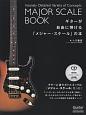 ギターが自由に弾ける「メジャー・スケール」の本 ギターマガジン CD付き