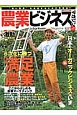 """農業ビジネスマガジン 6次化に勝つ満足農業/日本のオーガニックビジネスはいま """"強い農業""""を実現するための情報誌(7)"""