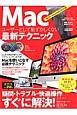 Macユーザーとして恥ずかしくない最新・テクニック 新・OS Yosemite対応版><