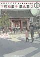 お待ちしてます 下町和菓子 栗丸堂 (2)