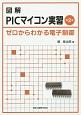 図解・PICマイコン実習<第2版> ゼロからわかる電子制御