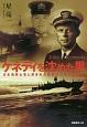 ケネディを沈めた男 日本海軍士官と若き米大統領の日米友情物語