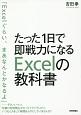 たった1日で即戦力になるExcelの教科書