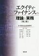エクイティ・ファイナンスの理論と実務<第2版>