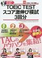TOEIC TEST スコア激伸び模試3回分 MP3音声CD1枚付き