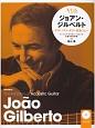 ジョアン・ジルベルト ボサ・ノヴァ・ギター完全コピー<新装版> CD付 アントニオ・カルロス・ジョビンの名曲10曲を収録