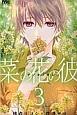 菜の花の彼-ナノカノカレ- (3)