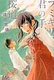 フミキリ、君の手、桜道。