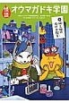 怪談・オウマガドキ学園 猫と狐の化け方教室 (9)