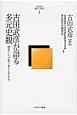 古田武彦が語る多元史観 古田武彦・歴史への探究4 燎原の火が塗り替える日本史