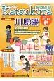 かつくら 2014秋 巻頭特集:川原礫 小説ファン・ブック(12)