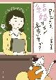 早子先生、結婚するって本当ですか?