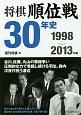 将棋順位戦30年史 1998→2013年編
