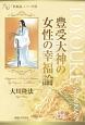 豊受大神の女性の幸福論 「幸福論」シリーズ12