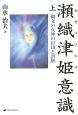 瀬織津姫意識(上) 縄文の女神の封印と溶解
